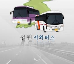 철원시외버스