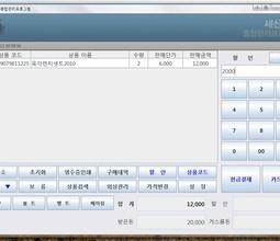 소도매 상점을 위한 웹 연동 POS 프로그램