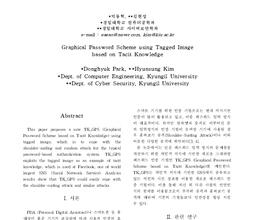 개인적 지식 기반의 태그된 이미지를 활용한 그래피컬 패스워드 인증 기법