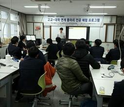 고교-대학 연계 동아리 전공 체험 프로그램