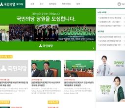 국민의당 대구시당 홈페이지