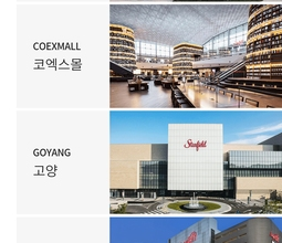 스타필드 모바일 개편 구축 및 디지털채널 통합운영 개발 업무