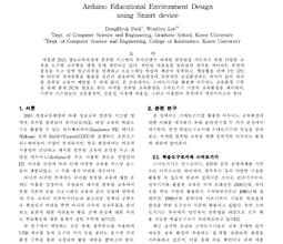 스마트기기를 활용한 아두이노 교육환경 설계