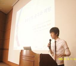 2009년 대학정보보호동아리연합회 하반기 세미나