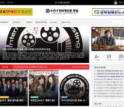 대구·경북 인터넷 신문 iTKTV 홈페이지