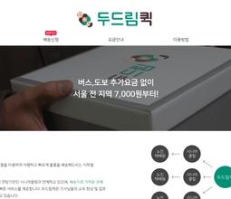 두드림퀵-두드림몰 통합 운영을 위한 홈페이지 개발
