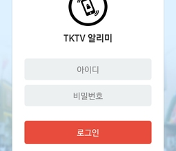 Web 예약 알림 시스템 for Android