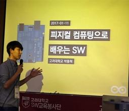 2017 전공자 신입생 SW 캠프