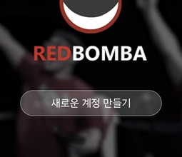 게이머를 위한 가상 소셜 네트워크 서비스 REDBOMBA 앱 개발