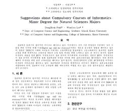 자연계열 전공자를 위한 정보학관련 부전공 필수이수에 관한 제언