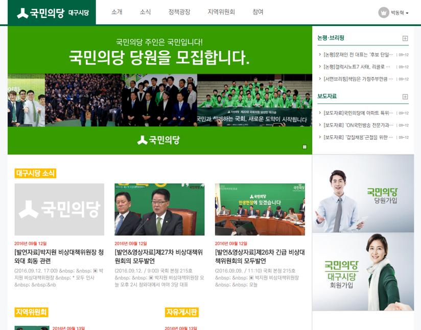 국민의당 대구시당 홈페이지_0