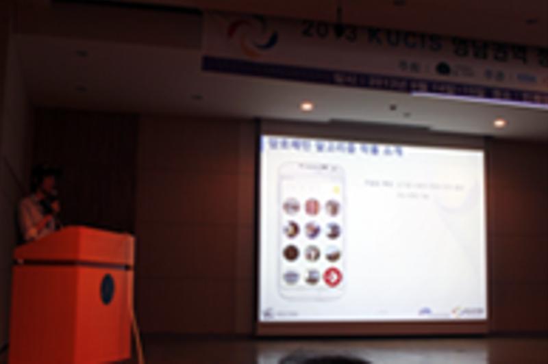 2013년 대학정보보호동아리연합회 하반기 세미나_0