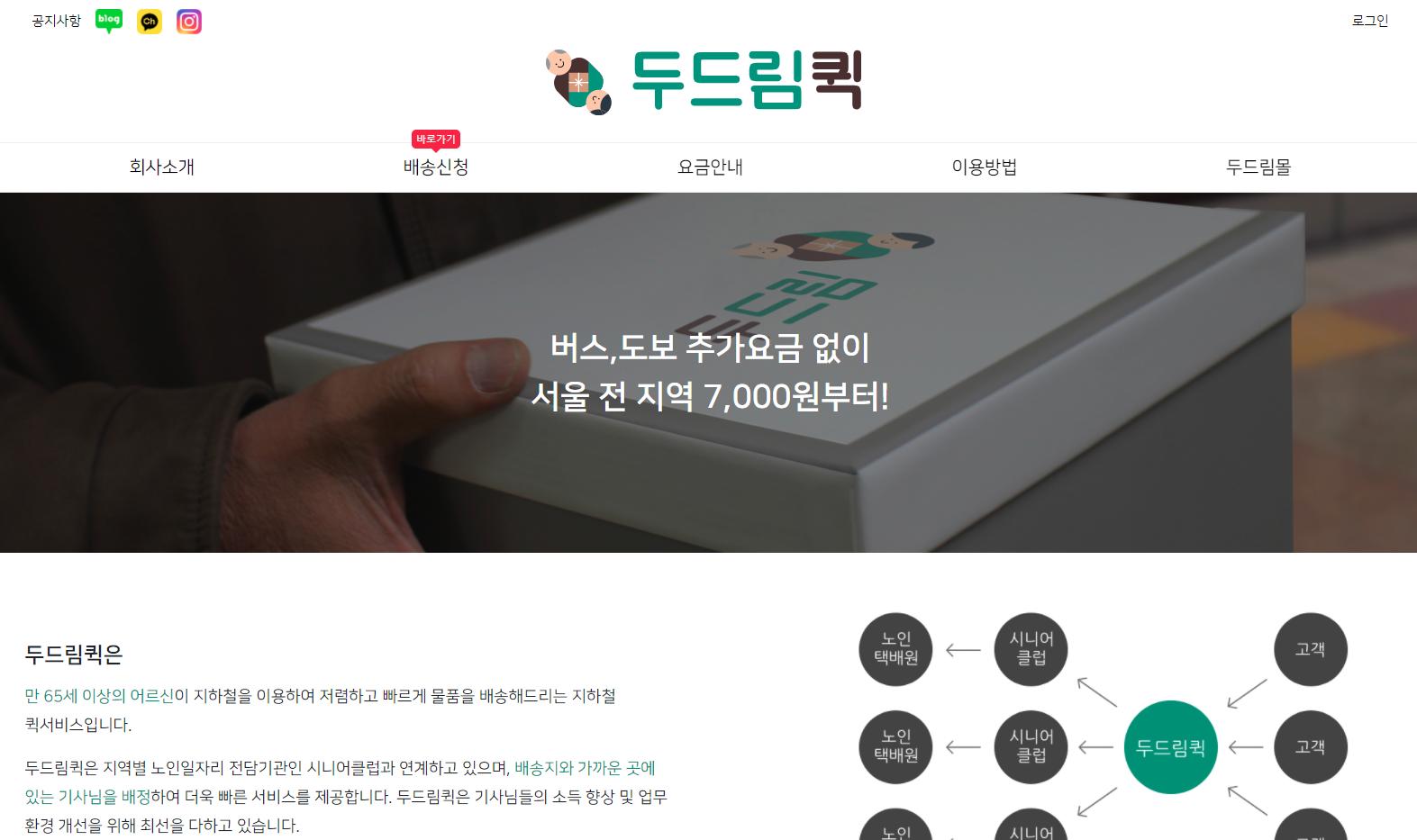 두드림퀵-두드림몰 통합 운영을 위한 홈페이지 개발_0