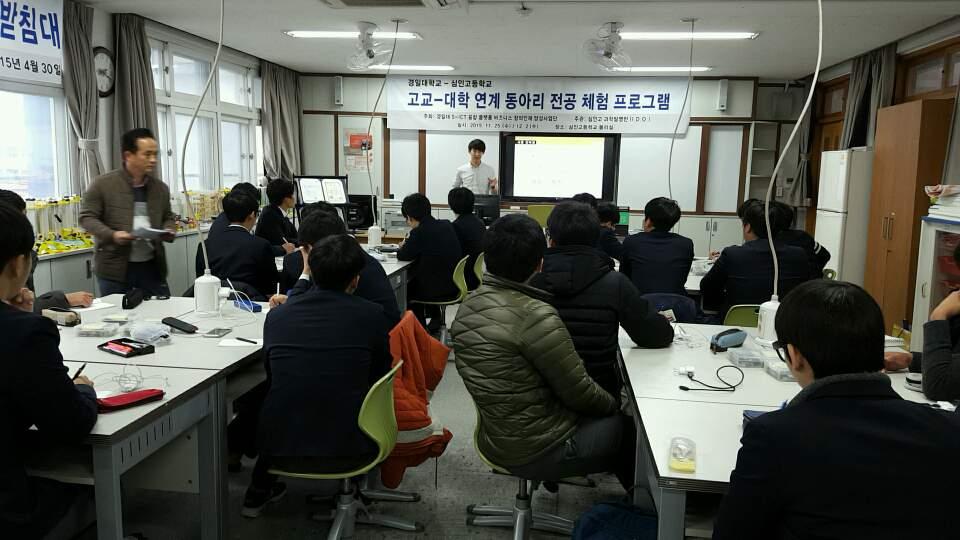 고교-대학 연계 동아리 전공 체험 프로그램_0