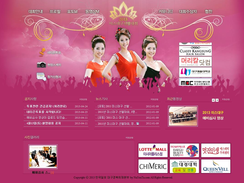 2010~2014 미스 대구경북 홈페이지 유지보수_0
