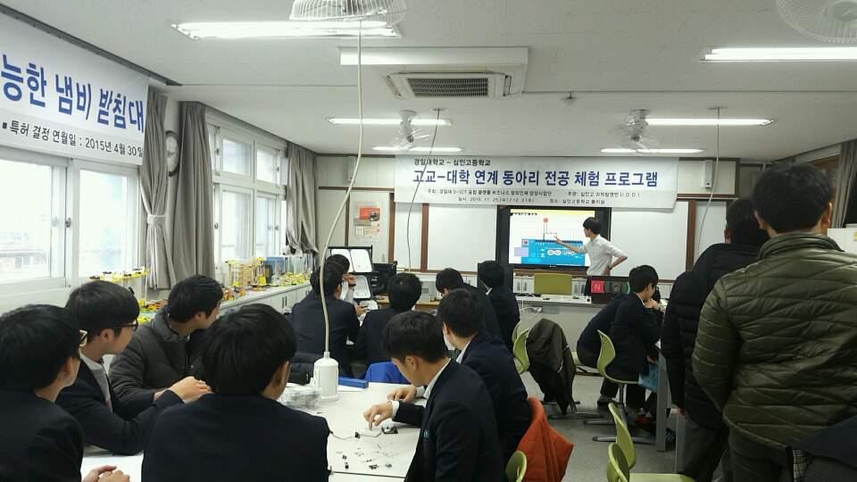 고교-대학 연계 동아리 전공 체험 프로그램_1