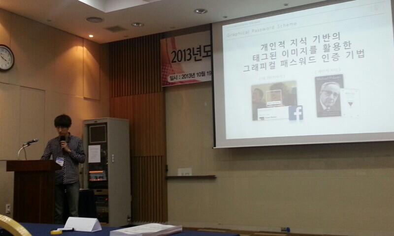 2013년도 융합/스마트/클라우드 컴퓨팅 학술대회_1