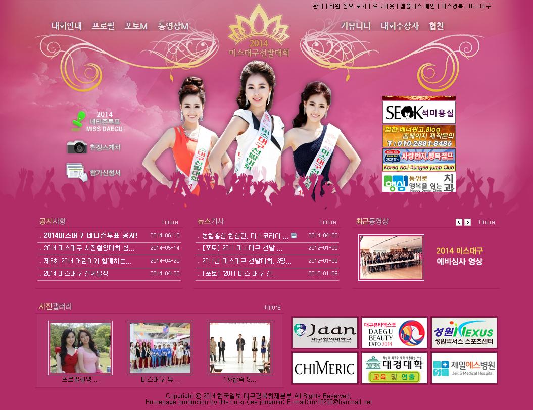 2010~2014 미스 대구경북 홈페이지 유지보수_1