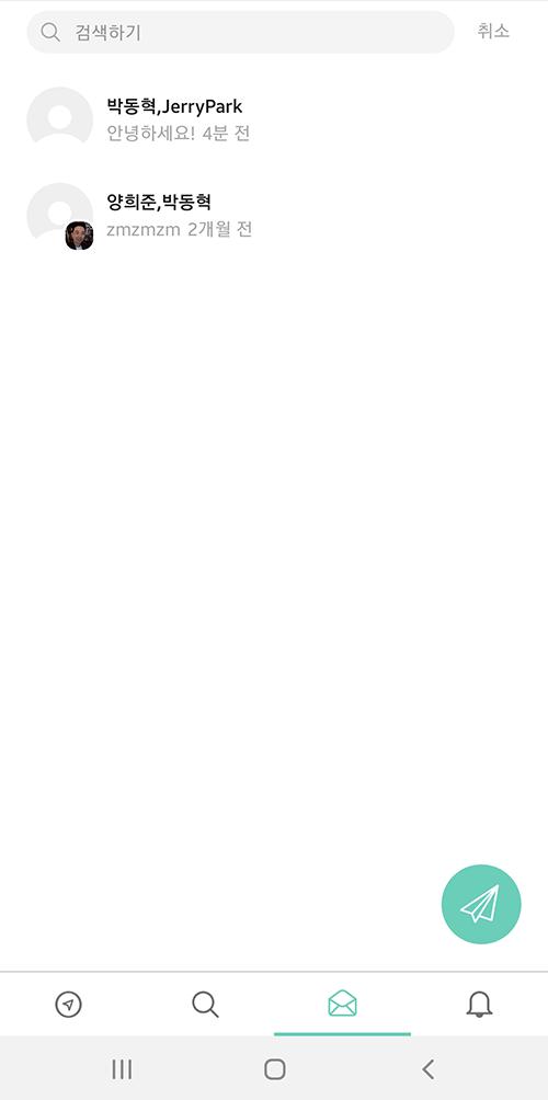 Willbe : 미래-체크인 어플리케이션 인앱 채팅/메시지 개발_1