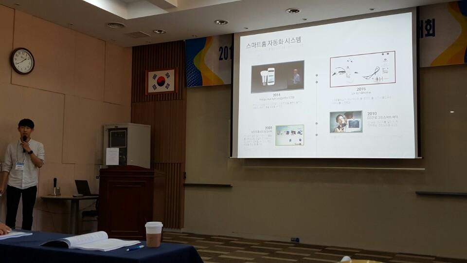 2015년도 융합/스마트/클라우드 컴퓨팅 학술대회_1
