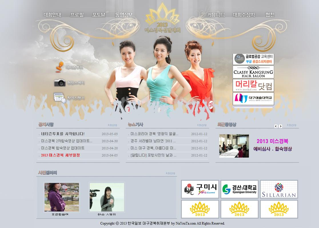 2010~2014 미스 대구경북 홈페이지 유지보수_2