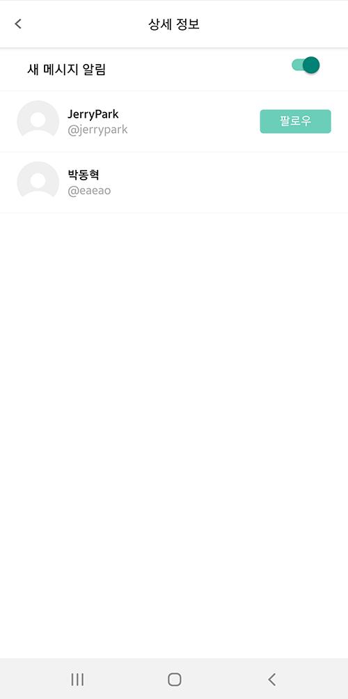 Willbe : 미래-체크인 어플리케이션 인앱 채팅/메시지 개발_3