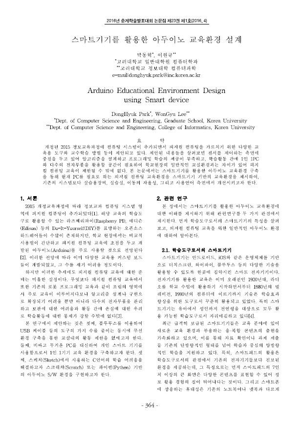 스마트기기를 활용한 아두이노 교육환경 설계_0