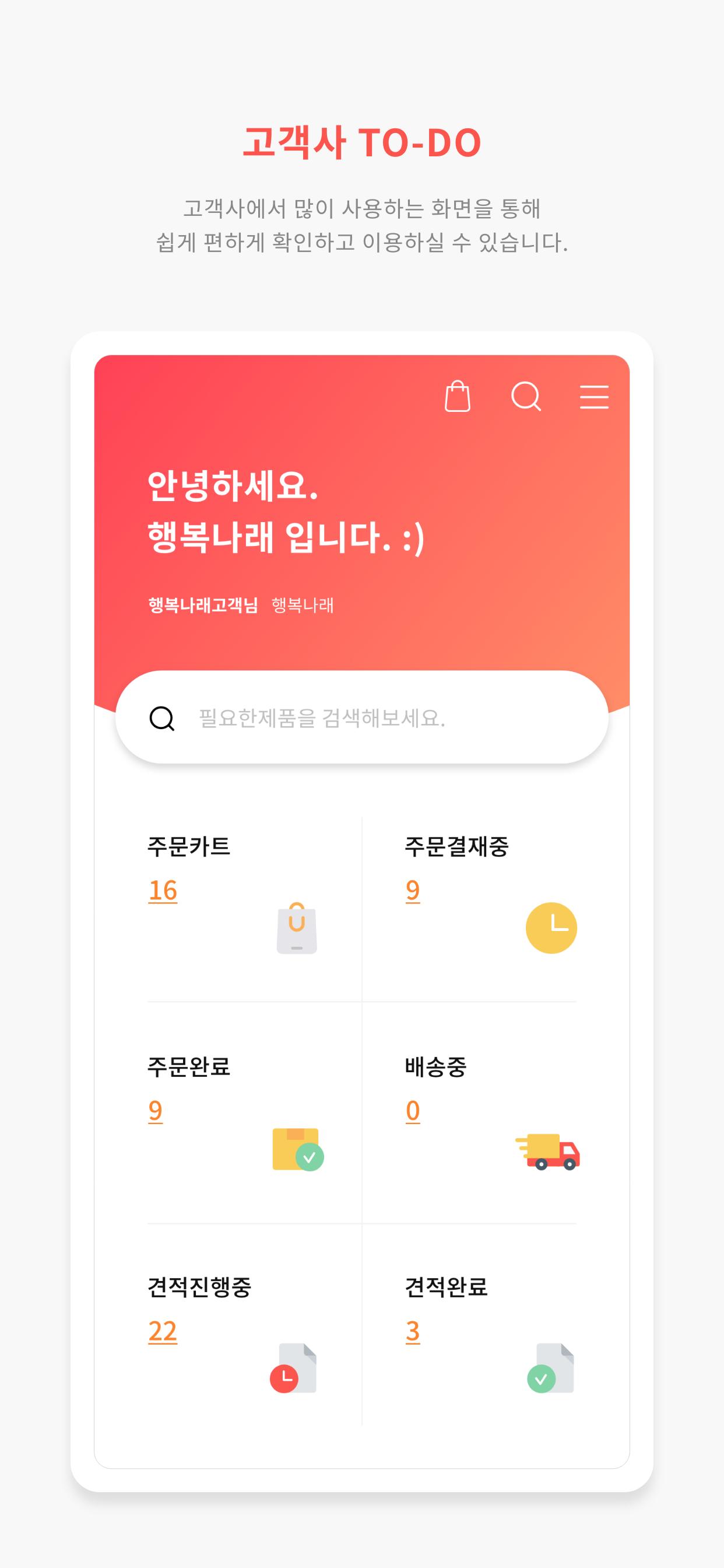 행복나래 HAVIS 모바일 시스템 구축 개발 업무_2