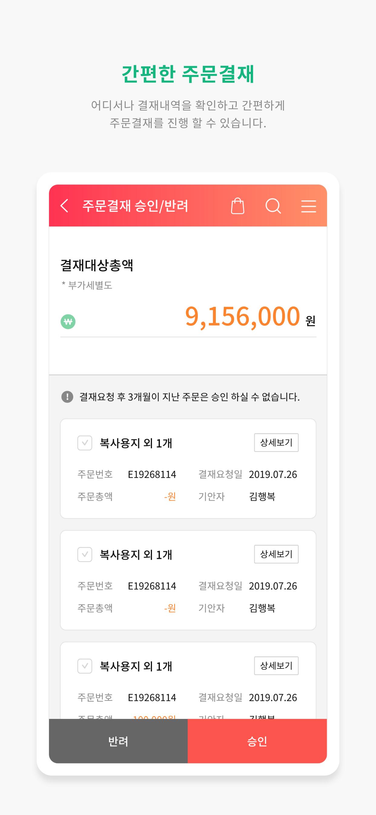 행복나래 HAVIS 모바일 시스템 구축 개발 업무_4