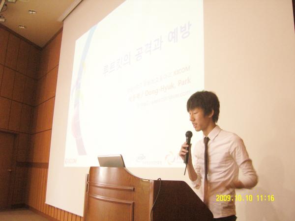 2009년 대학정보보호동아리연합회 하반기 세미나_0