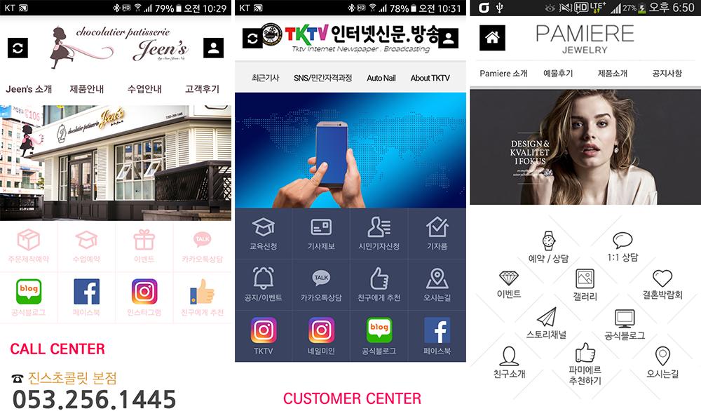 모바일웹의 스마트폰 최적화를 위한 하이브리드 앱_0