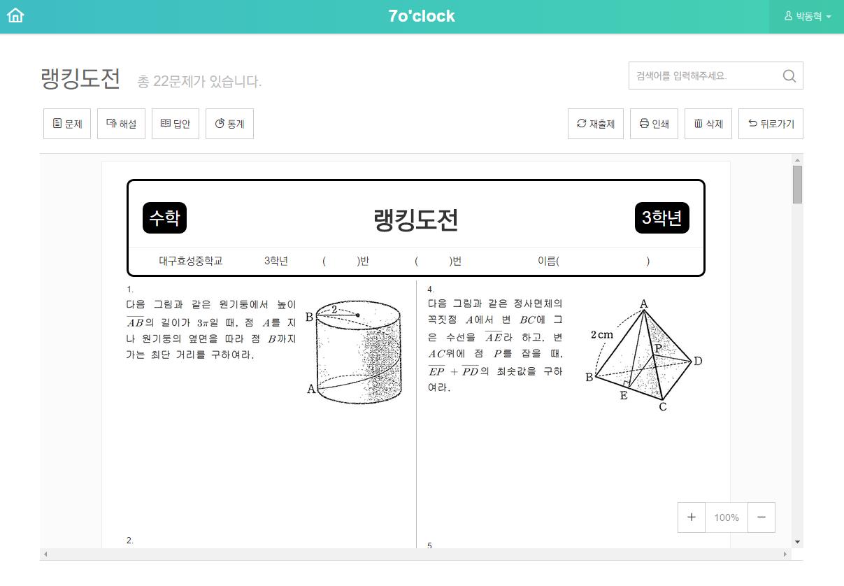 수학문제 출제 도우미 7o'clock(교사용) 개발_1