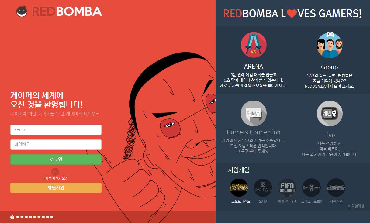 게이머를 위한 가상 소셜 네트워크 서비스 REDBOMBA_0