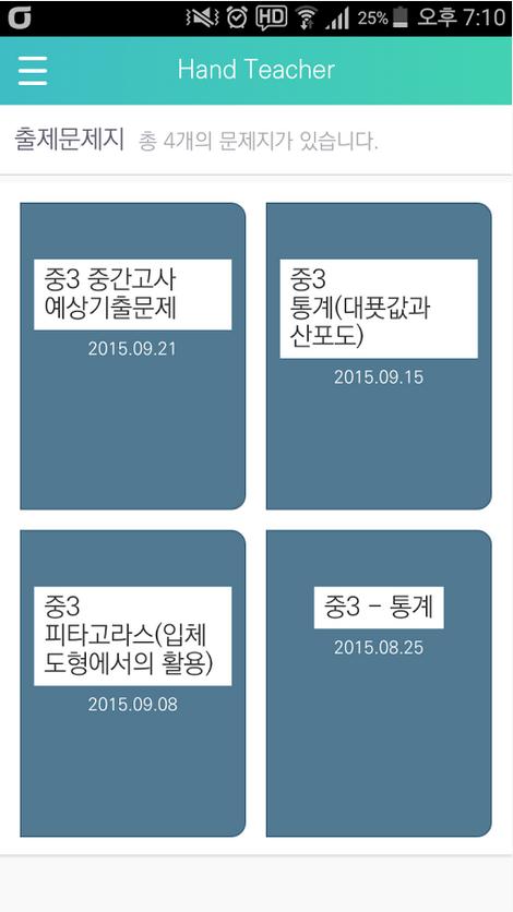 자기주도학습 도우미 어플리케이션 7o'clock(학생용) 개발_1