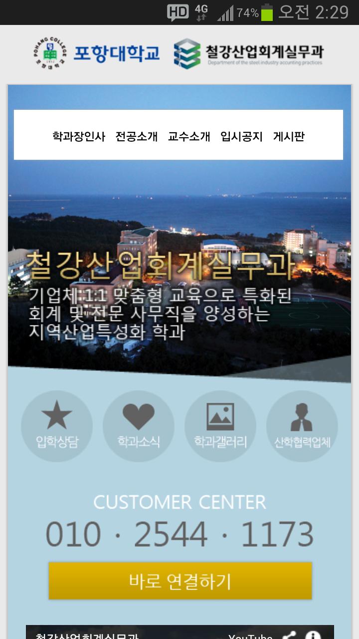 모바일웹 전용 솔루션 제작_4