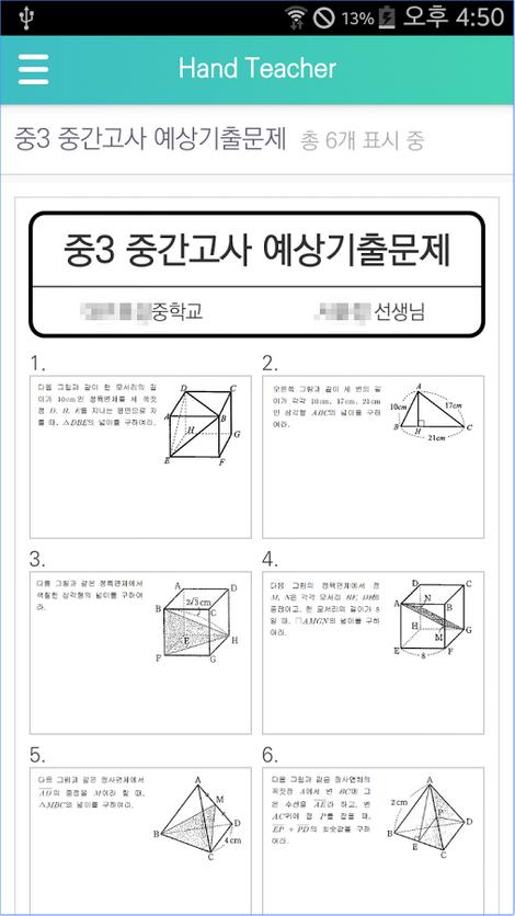 자기주도학습 도우미 어플리케이션 7o'clock(학생용) 개발_2