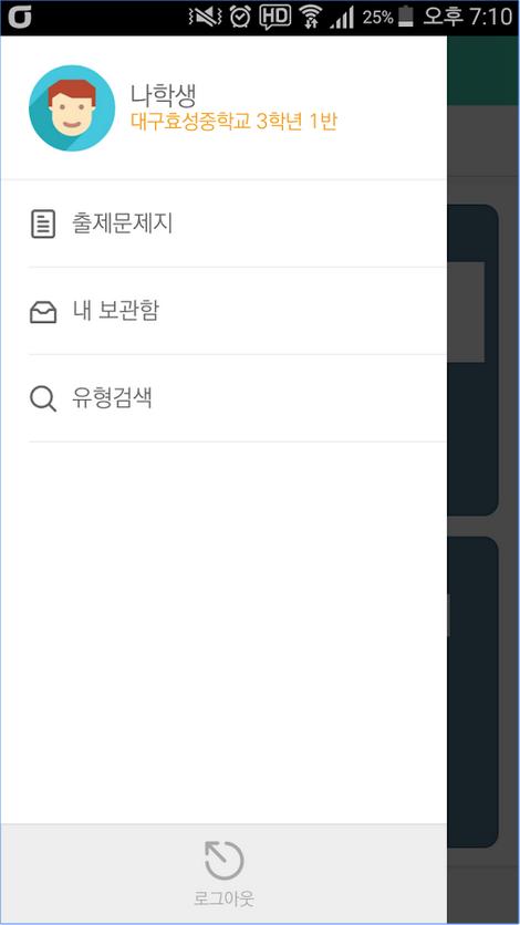 자기주도학습 도우미 어플리케이션 7o'clock(학생용) 개발_3
