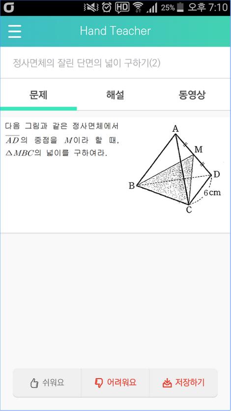 자기주도학습 도우미 어플리케이션 7o'clock(학생용) 개발_4