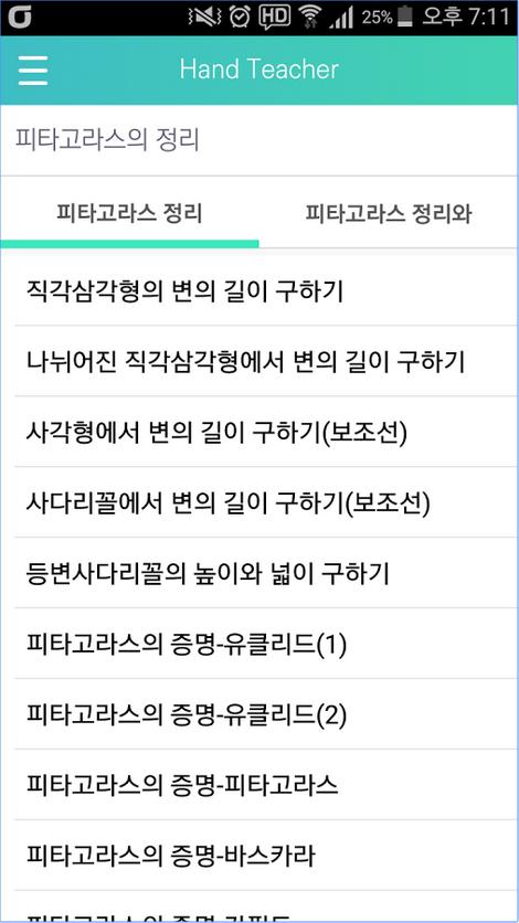 자기주도학습 도우미 어플리케이션 7o'clock(학생용) 개발_5