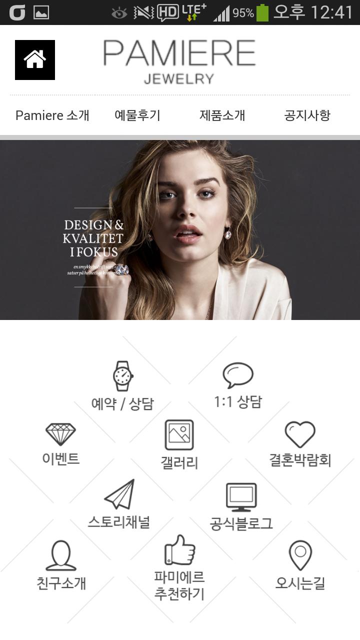 모바일웹 전용 솔루션 제작_0