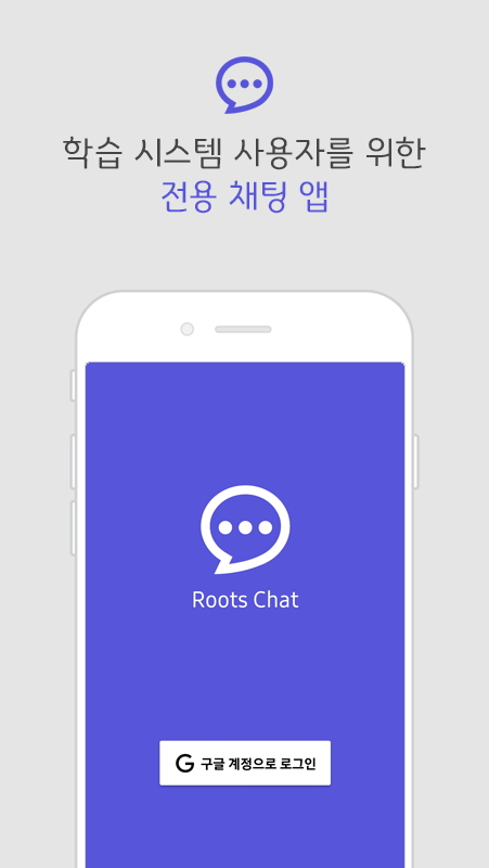 Roots Chat - Roots 학습 시스템 사용자를 위한 전용 채팅 앱_0