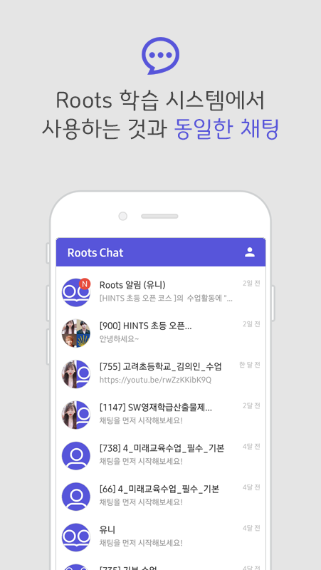 Roots Chat - Roots 학습 시스템 사용자를 위한 전용 채팅 앱_1