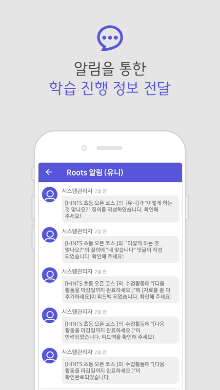 Roots Chat - Roots 학습 시스템 사용자를 위한 전용 채팅 앱_3