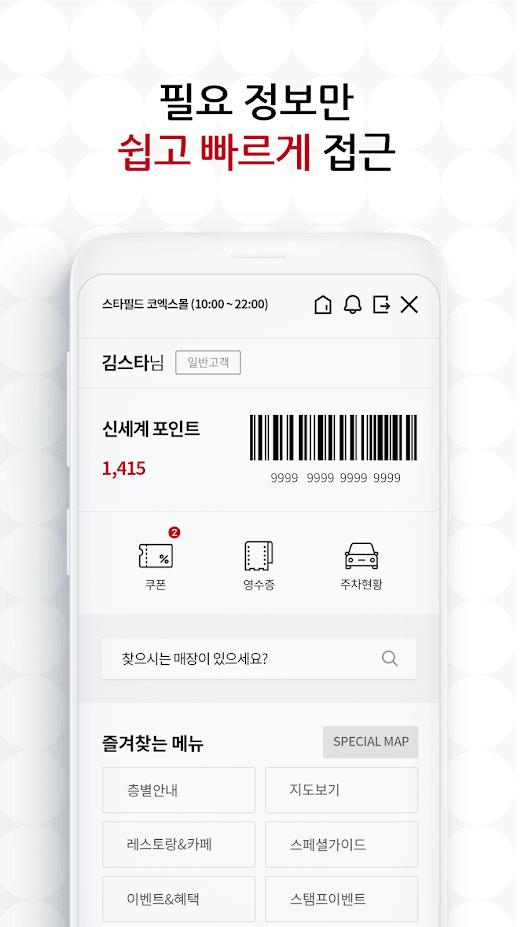 스타필드 모바일 개편 구축 및 디지털채널 통합운영 개발 업무_3