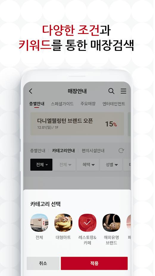 스타필드 모바일 개편 구축 및 디지털채널 통합운영 개발 업무_4