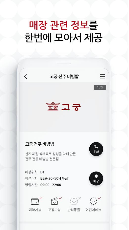스타필드 모바일 개편 구축 및 디지털채널 통합운영 개발 업무_5