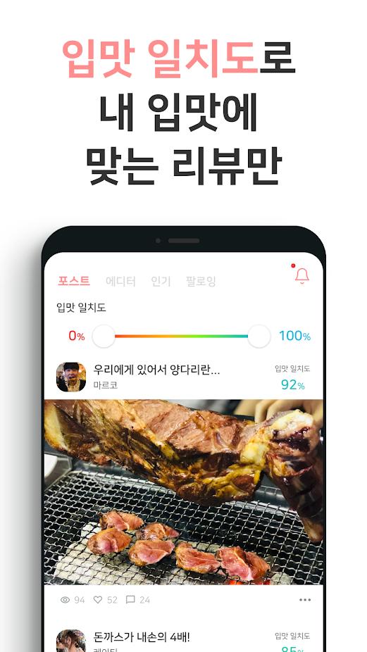 어맛: 입맛 분석 기반 음식 맛집 리뷰 SNS_2