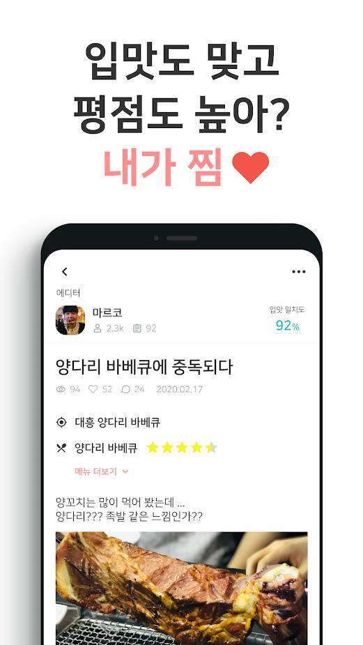 어맛: 입맛 분석 기반 음식 맛집 리뷰 SNS_5