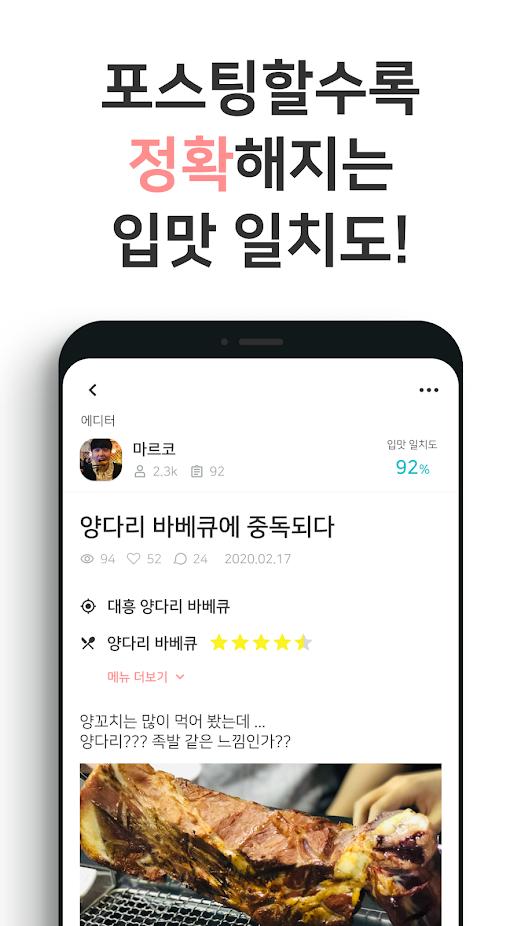 어맛: 입맛 분석 기반 음식 맛집 리뷰 SNS_7