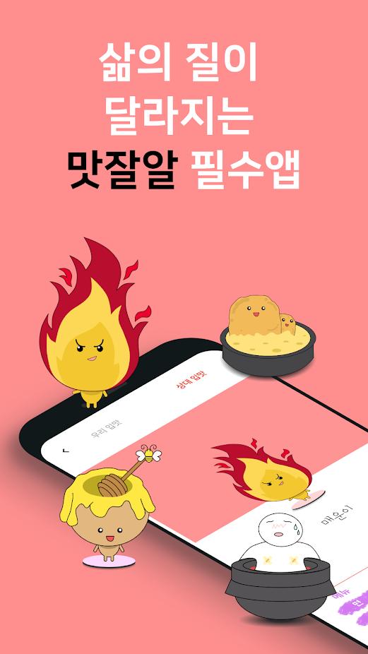 어맛: 입맛 분석 기반 음식 맛집 리뷰 SNS_0
